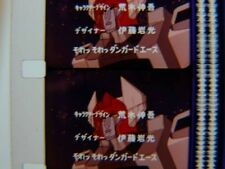 16mm DANGUARD TV #22 PELLICOLA/FILM/MOVIE '83 JAPAN ANIME TOEI  ダンガード アニメ 東映