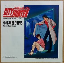 """OST CITY HUNTER 45 JAPAN ANIME 7"""" w/Picture Sheet"""