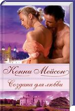 In Russian book - Создана для любви - My Lady Vixen - by Connie Mason