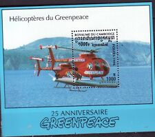Cambodge 1996 - MNH - Helikopter/Helicopter/Hubschrauber