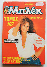 RARE VINTAGE 1982 MPLEK BLEK 3 ISSUE TOME #107 DUKES BACH GREECE GREEK NEW NOS