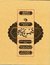 Shams-e Parandeh (Shams the Bird) Selected poems by Rumi in Persian and English