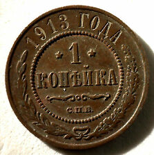 1913 Copper Russia One Kopek 1 Cent Russian Empire Coin YG