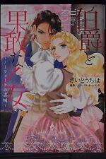 JAPAN Chiho Saito manga: Hakushaku to Kakan na Otome ~Norfolk no Kojo~