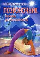 """И. Неумывакин """" Позвоночник. Мифы и реальность """" Russische Bücher auf Russisch"""