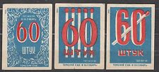 "RUSSIA 1959 Matchbox Label  #59  set, Matches ""60 pieces""."