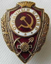 Excellent Sapper - USSR Russian Army Metal Badge Award