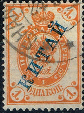 Russia China classic stamp Oriental Mail Shanhai Post rare 1 Kopek stamp 1899