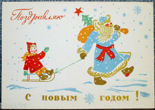 1965 Russian card HAPPY NEW YEAR! Santa carries tree, drags the sled with girl