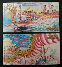 Year Of Dragon Malaysia 2000 Lunar Zodiac dragon dance Boat (miniature pair) MNH