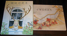 Lot in Chinese ~ Imogene's Antlers ~ Dave Small ~ Princess & the Pea ~ Tharlet
