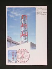JAPAN MK PARABOLANTENNE MORITA MAXIMUMKARTE CARTE MAXIMUM CARD MC CM d2892