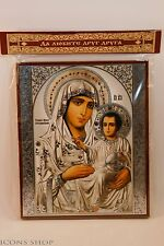 HOLY VIRGIN MARY OF JERUSALEM ORTHODOX ICON MARY JESUS 10x12cm  WOOD BASE