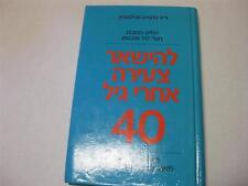 Hebrew THE WOMAN DOCTOR'S MEDICAL GUIDE FOR WOMEN להישאר צעירה אחרי גיל 40
