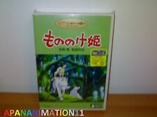 Princess / Principessa Mononoke - Limited Edition Japanese - Audio Ita - ( Dvd )