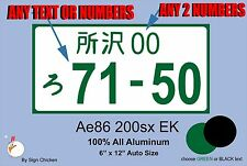 JAPANESE, JAPAN ALUMINUM LICENSE PLATE TAG JDM FOR CUSTOMIZED ANY TEXT- AE86