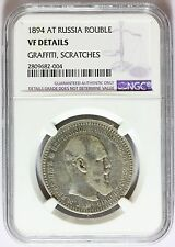 1894-AT Russia 1 One Rouble Silver Coin - NGC VF Details - Y# 46 - MINTAGE 3,007