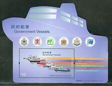 HONG KONG 2015 GOVERNMENT VESSELS SOUVENIR  SHEET  MINT NH