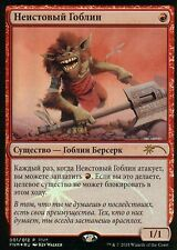 Неистовый гоблин foil/frenzied Goblin | nm | FNM promos | rus | Magic mtg