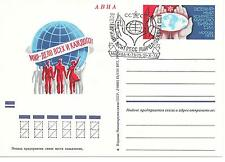 USSR 1973 Postal Sationary card for Moscow Peace Conference