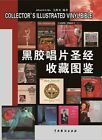 COLLECTOR´S ILLUSTRATED VINYL BIBLE /A. Wu Labelkunde Labelography Priceguide