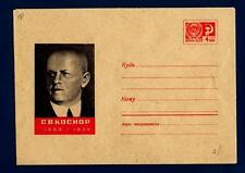 RUSSIA-UNIONE SOVIETICA - 1969 - Int. Post. - Stanislav Kosior (1889-1939), segr