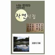 You Are Dust (Poetry in Korean) : Poetry Based on the Tao Te Ching by Yung...