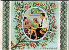 Vintage Jewish Family Rosh Shanah Tova Greeting Card C1960, New Year Judaica