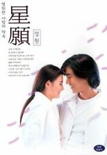 Fly Me To Polaris / Xing yuan / 星願 (1999) Cecilia Cheung DVD *NEW