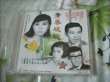 a941981 Chan Po Chu 陳寶珠  鄭少秋 Adam Cheng Movie Double VCD 青春玫瑰 Young Rose