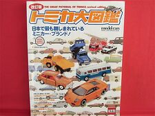 Tomica Daizukan encyclopedia catalog book