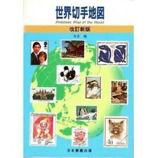 World Map Stamp Perfect Catalog Book 1990