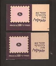 Israel 1972 Second Town Emblems Booklets Bale B17 - 1st and 2nd printings