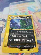 Carte Pokemon Tyranitar Tyranocif 071/087 Skyridge Holo Japanese JAPANESE