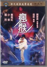 Shaw Brothers: Mad Monkey Kung Fu (1979) CELESTIAL TAIWAN DVD ENGLISH SUBS