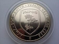 "Ukraine ""Ukrop"" guard coin medal 2015 year"