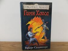 Salvatore FORGOTTEN REALMS Canticle Russian Book