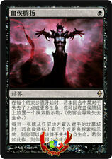 MTG ZENDIKAR CHINESE BLOODCHIEF ASCENSION X1 NM CARD