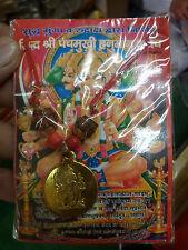Divine panchmukhi hanuman Kavach/Yantra + FREE GIFT