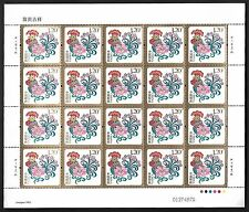 NY#11 China 2017 Individualized Special-Use Stamp Full S/S Cock Greeting 賀喜十一大版