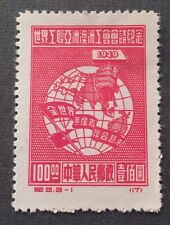 China Stamp 100yuan WFTU Asiatic And Australasian Congress Peking Unused 1949