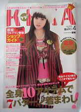 KERA MAGAZINE VOL. 117 APRIL 2008 LOLITA GOTHIC JAPAN KAWAII STREET CULTURE