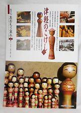 DF4 Tsugaru no Kokeshi Aomori Sushi Magazine (2013)