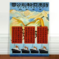 "Vintage Chinese Poster Art ~ CANVAS PRINT 16x12"" Ships Great wall of China"