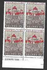 """P R CHINA 1971 N10 Blk4 """"The cultural revolution stamp"""" W. Imprint MNH"""