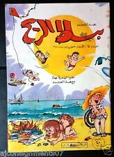 Bissat El Rih بساط الريح Arabic Comics Color Lebanese Original #25 Magazine 1962