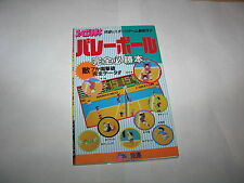 Volleyball Famicom Guide Book Japan Import