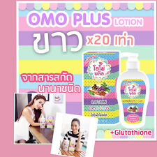 OMO PLUS BODY LOTION Whitening Booster x20times White Gluta 500g.