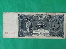 Early USSR Soviet Russia, 5 Rouble Banknote. 1925