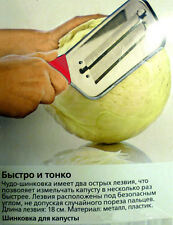 Best cabbage knife slicer chopper shredder stainless steel (для капусты)